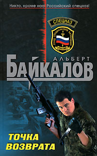 Точка возврата - Альберт Байкалов