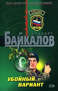 Убойный вариант - Альберт Байкалов