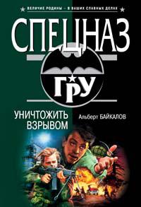 Уничтожить взрывом - Альберт Байкалов
