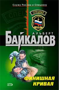 Финишная кривая - Альберт Байкалов
