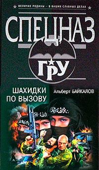 Шахидки по вызову - Альберт Байкалов