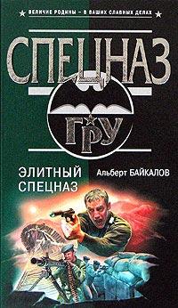 Элитный спецназ - Альберт Байкалов