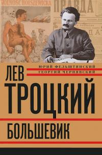 Лев Троцкий. Большевик. 1917–1923 - Георгий Чернявский
