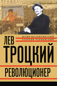 Лев Троцкий. Революционер. 1879–1917 - Юрий Фельштинский