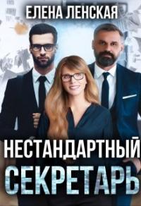 Нестандартный секретарь - Елена Ленская