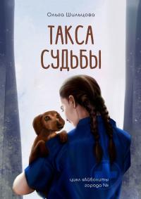 Такса судьбы. Цикл «Айболиты городаN» - Ольга Шильцова