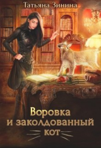 Воровка и заколдованный кот - Татьяна Зинина