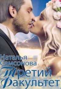 Королевская Академия Магии. Третий факультет - Наталья Самсонова