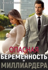 Опасная беременность от миллиардера - Инна Стужева