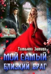 Мой самый близкий враг - Татьяна Зинина