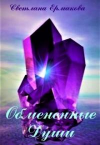 Обмененные души - Светлана Ермакова