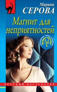 Магнит для неприятностей - Марина Серова