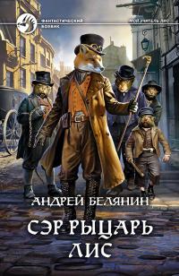 Сэр рыцарь Лис - Андрей Белянин