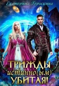 Трижды истинно(ым) убитая! - Екатерина Гераскина