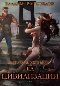 Яд цивилизации - Владимир Мясоедов