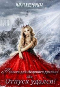 Невеста для Ледяного дракона, или Отпуск удался! - Марина Дорофеева