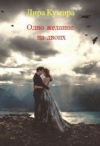 Одно желание на двоих. Книга 1 - Лира Кумира