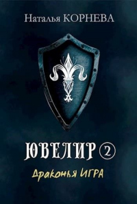 Драконья Игра - Наталья Корнева