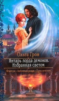 Избранная светом - Ольга Грон