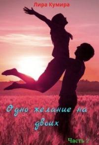 Одно желание на двоих. Книга 2 - Лира Кумира