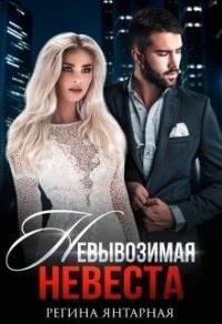 Невывозимая невеста Хакера - Регина Янтарная
