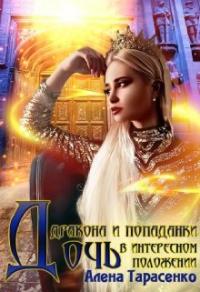 Дочь дракона и попаданки в интересном положении - Алена Тарасенко