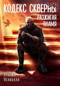 Разжигая пламя - Ольга Ясницкая