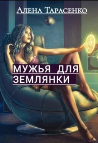 Мужья для землянки - Алена Тарасенко