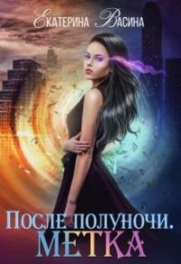 После полуночи. Метка - Екатерина Васина