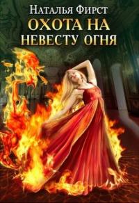 Охота на невесту огня - Наталья Фирст