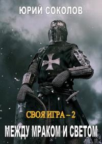 Между Мраком и Светом - Юрий Соколов