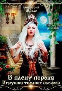 В плену порока. Игрушка темных эльфов - Виктория Миллс