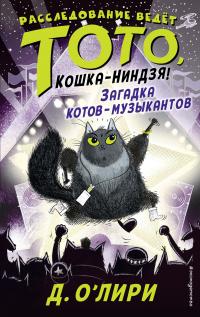 Загадка котов-музыкантов - Дэрмот О'Лири