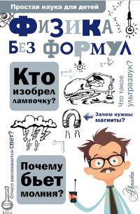 Физика без формул - Александр Леонович