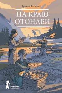 На краю Отонаби - Брайан Галлахер