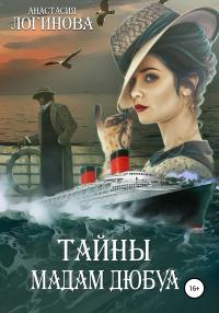 Тайны мадам Дюбуа - Анастасия Логинова