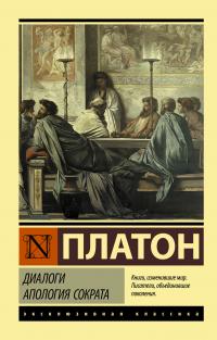 Диалоги. Апология Сократа - Платон