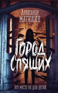 Город Спящих - Александр Матюхин