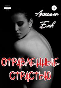 Отравленные страстью - Анжелина Блэк