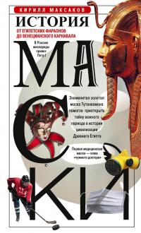История маски. От египетских фараонов до венецианского карнавала - Кирилл Максаков