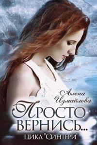 Просто вернись... Книга 2 - Алена Измайлова
