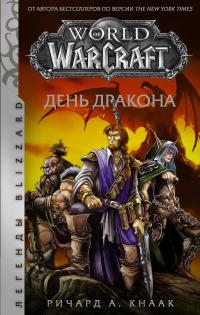 World of Warcraft. День Дракона - Ричард Кнаак