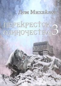 ПереКРЕСТок одиночества – 3 - Дем Михайлов