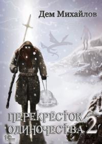 ПереКРЕСТок одиночества – 2 - Дем Михайлов