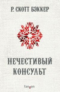 Нечестивый Консульт - Р. Скотт Бэккер