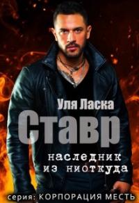 Ставр: наследник из ниоткуда - Уля Ласка