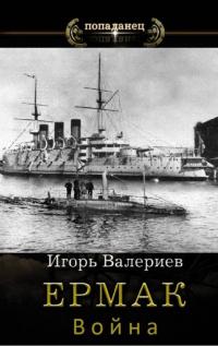Война - Игорь Валериев