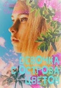 Девочка с острова цветов - Даша Семенкова