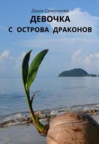Девочка с острова драконов - Даша Семенкова