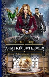 Оракул выбирает королеву - Оливия Штерн